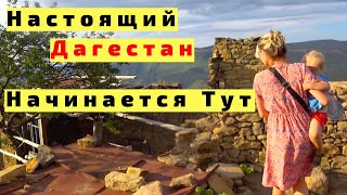 Настоящий Дагестан Тут: Гамсутль, Чох, Гуниб на Машине с Детьми