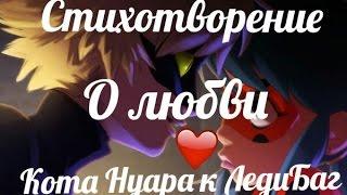 """Стихотворение#1 """"О любви Кота Нуара к ЛедиБаг"""""""