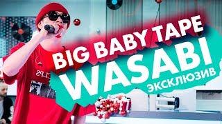 Big Baby Tape - WASABI. Эксклюзив на Радио ENERGY!