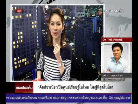 คิดส์ซาเนียทุ่มงบ810ล้านบุกไทย