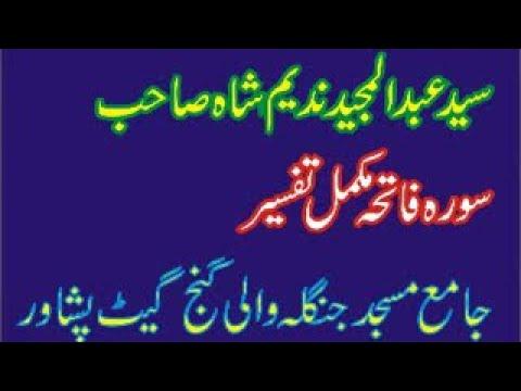 Syed Abdul Majeed Nadeem at Jamia Masjid Jangla Wali Gunj Gate Peshawar - 22/11/1985 Sura-e-Fateha