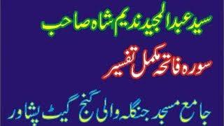 Syed Abdul Majeed Nadeem in Jamia Masjid Jangla Wali Gunj Gate Peshawar on 22/11/1985 Sura e Fateha