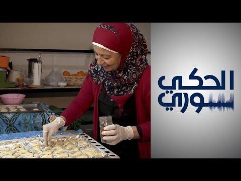 مشروع لتحسين الحالة الاقتصادية للسوريات في مصر  - 21:59-2020 / 2 / 18