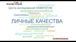 ИССЛЕДОВАНИЯ В ПРОФОРИЕНТАЦИИ: личные и профессионально важные качества (анонс)