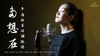Duo Xiang Zai Ping Yong De Sheng Huo Yong Bao Ni 多想在平庸的生活擁抱你【 Lagu Mandarin 】Desy Huang 黄家美