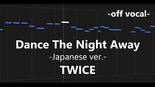 Dance The Night Away -Japanese ver.- / TWICE カラオケ【off vocal + 歌詞】