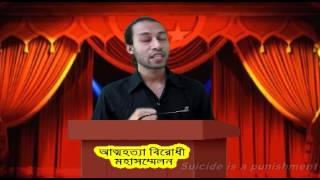 আত্মহত্যা বিষয়ক মহা সম্মেলনে লনির ভাষণ । Bangla funny video by Dr.Lony