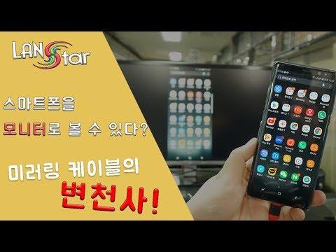 [4K] 스마트폰을 큰 모니터와 TV로 즐기자?! (MHL