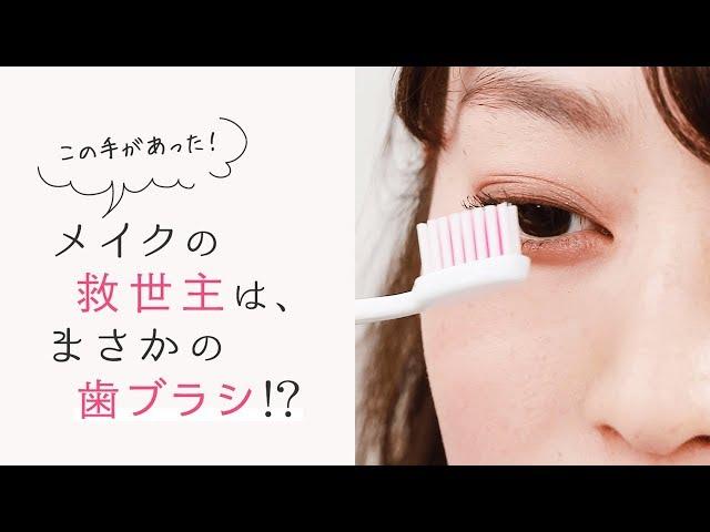 【メイク裏ワザ】歯ブラシがメイクに使えるって本当!?