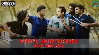 O Priye | Aniyathipravu | Malayalam Cover Song 1997 | 2018 | Malabar Cafe | Groove