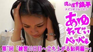 流し屋 鉄平 スピンオフムービー あゆれでぃべいべぇ 第7回「『Woo Baby...