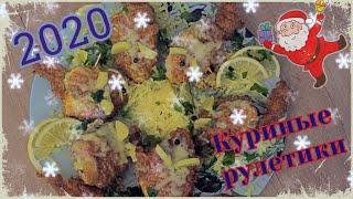 Простой рецепт куриных рулетиков с сыром в виде мышек Новогоднее меню 2020