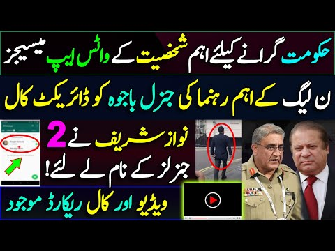 Nawaz Sharif message to General Qamar Javed Bajwa and PM Imran Khan. Qamar Javed Bajwa address
