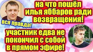Дом 2 Новости ♡ Раньше Эфира 29 мая 2019 (29.05.2019).