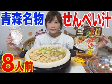 【MUKBANG】 Aomori Prefecture Style Rice Cracker Porridge [CC Available]| Yuka [Oogui]