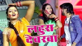 होली का सबसे हिट गाना 2019 - Lahura Devar - Arman Maheshwari - Bhojpuri Holi Geet 2019
