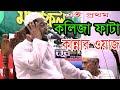 এই প্রথম কলিজা ফাটা কান্নার ওওয়াজ। Maulana Hafizur Rhaman Siddik mp4,hd,3gp,mp3 free download