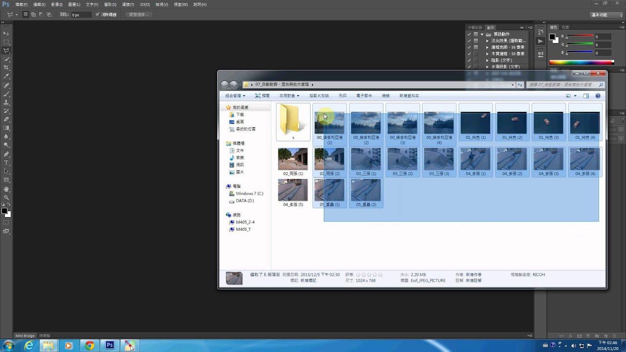Adobe Photoshop基礎教學:07_批次處理 - YouTube