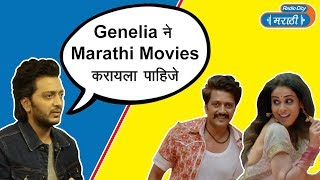 Riteish Deshmukh Talks About Genelia And Their Song Dhuvun Taak | Mauli