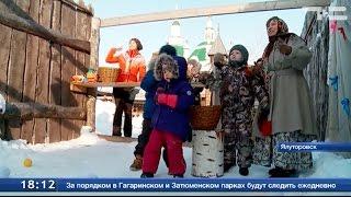 «Масленичный разгуляй» в Ялуторовске