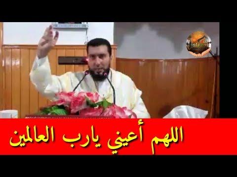 اللهم أعيني يارب العالمين Mohammed bouniss2018