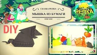 Оригами сказка РЕПКА! Театр кукол из бумаги! поделка МЫШКА - Hand made
