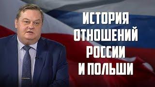 Евгений Спицын. История отношений России и Польши