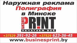 Наружная реклама в Минске, Полиграфия в Минске(, 2015-02-09T14:32:12.000Z)