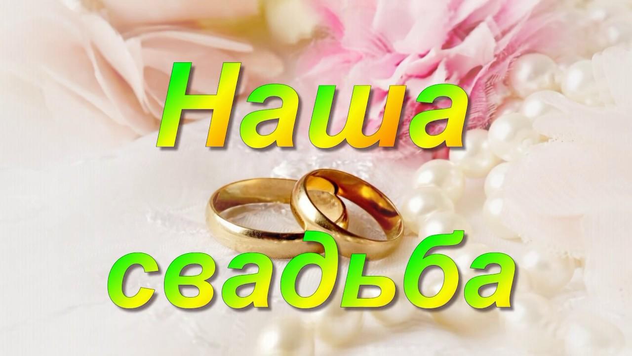Днем рождение, картинки свадебные с надписями наша свадьба