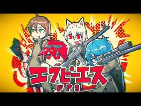 【MV】FPS / SoraMafuUraSaka Feat. Knives Out 【Оригинальная песня】