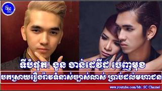 ទីបំផុត ងួន ចាន់ដេវីដ,បកស្រាយរឿងទំនាស់ច្បាស់លាស់ហើយ,Khmer Hot News, Mr. SC Channel,