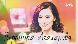 Вероника Агаларова||Serial Killer