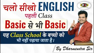 Learn English From Starting | Easy Way to Learn Basic English | Basic English By Dharmendra Sir