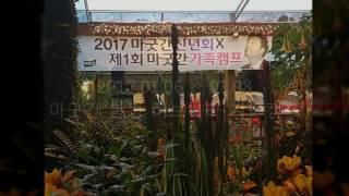 2017 마굿간 허브나라 겨울캠프