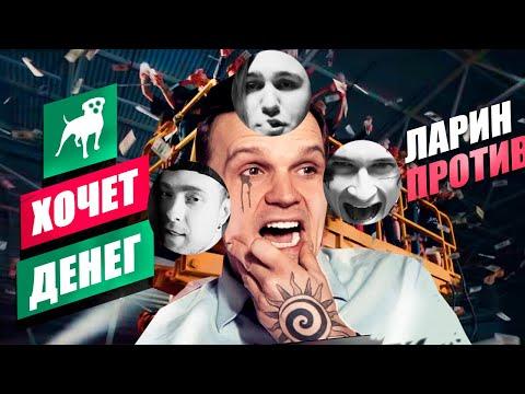 ЛАРИН ПРОТИВ — Грустная Песня (THRILL PILL, Егор Крид и MORGENSHTERN)