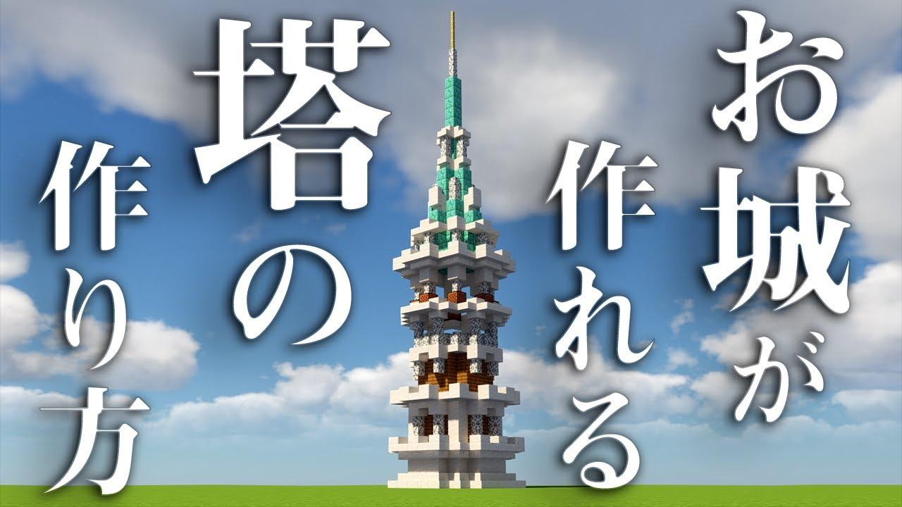 【マイクラ】初心者でも作れる塔の作り方を簡単に解説!城が作れるようになる!【建築講座】
