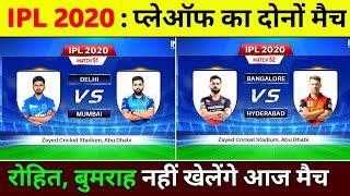 IPL 2020 Semifinal Schedule    Dc Vs Mi 1St Qualifier Match    Dc Vs Mi Playing 11 Match Prediction