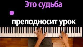 Это судьба преподносит урок ● караоке | PIANO_KARAOKE ● ᴴᴰ + НОТЫ & MIDI