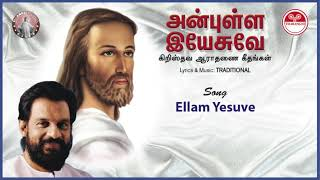 Ellam yesuve from the yesudas voice