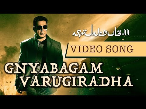 Gnyabagam Varugiradha  video song of Vishwaroopam-2