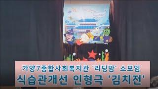 [가양7종합사회복지관]식습관개선 인형극 '김치전…