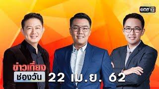 ข่าวเที่ยงช่องวัน-highlight-22-เมษายน-2562-ข่าวช่องวัน-one31