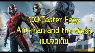 มาแล้วEaster Eggs จาก Ant-man and the Wasp! - Comic World Daily
