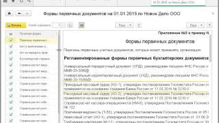 Учетная политика в 1С Как заполнять реквизиты Часть 8 Бесплатные курсы программирования онлайн