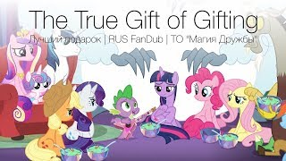 The True Gift of Gifting (Лучший подарок) [RUS Cov...