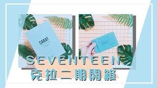 SEVENTEEN OFFICIAL CARAT 克拉二期會員禮 / KPOP UNBOX