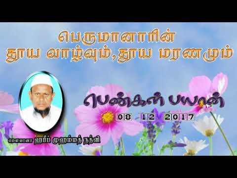 பெருமானாரின் தூய வாழ்வும்,தூய மரணமும் (08-12-17)