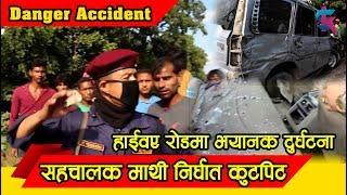 हाईवए रोडमा भयानक दुर्घटना, सहचालक माथी निर्घात कुटपिट || Danger Accident