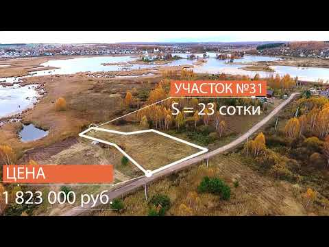 Купить земельный участок в Нижегородской области Ворсма