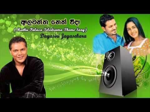Muthu Palasa Teledrama Theme Song | Dayasiri Jayasekara www.BajarEka.com